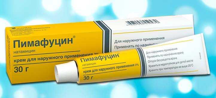 Пимафуцин при беременности: инструкция по применению / mama66.ru