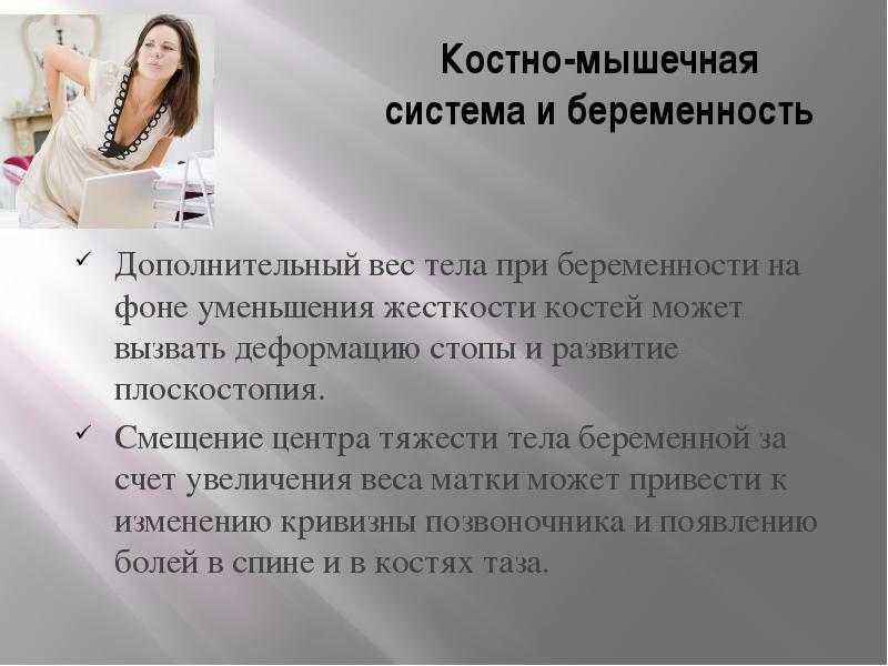 Боли в крестце при беременности на ранних и поздних сроках / mama66.ru