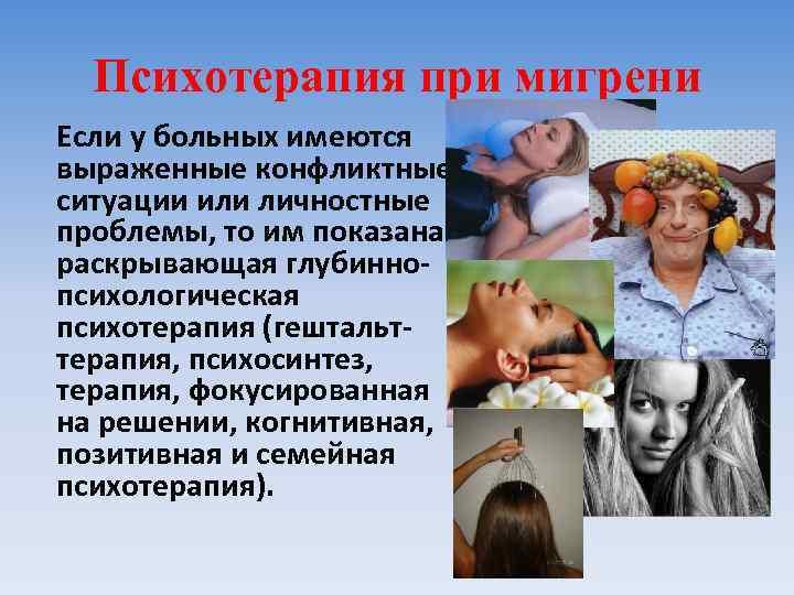 Психосоматика: мигрень