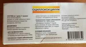 Ацилумкакцилум инструкция по применению для беременных — оциллококцинум в первом триместре