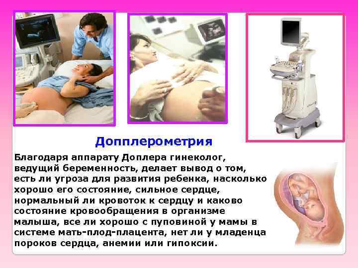 Чем опасна единственная артерия пуповины при беременности
