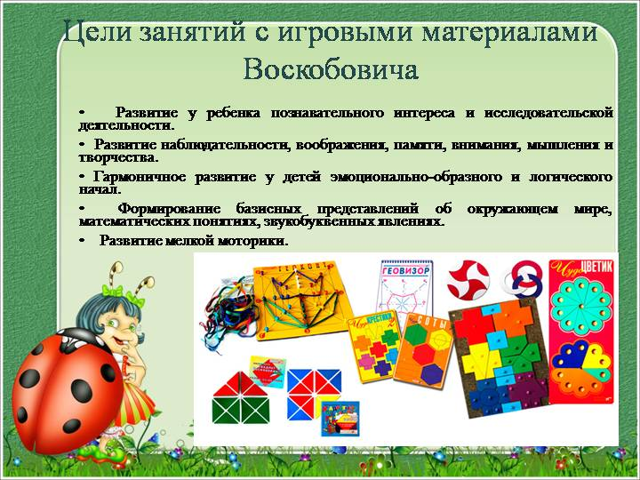 Для вас родители! «прозрачный квадрат воскобовича» как играть с ребенком | авторская платформа pandia.ru