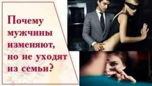 Почему мужья изменяют женам - 9 причин мужских измен