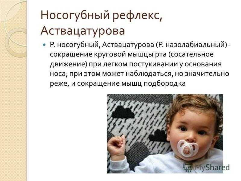 Хватательный рефлекс у новорожденных
