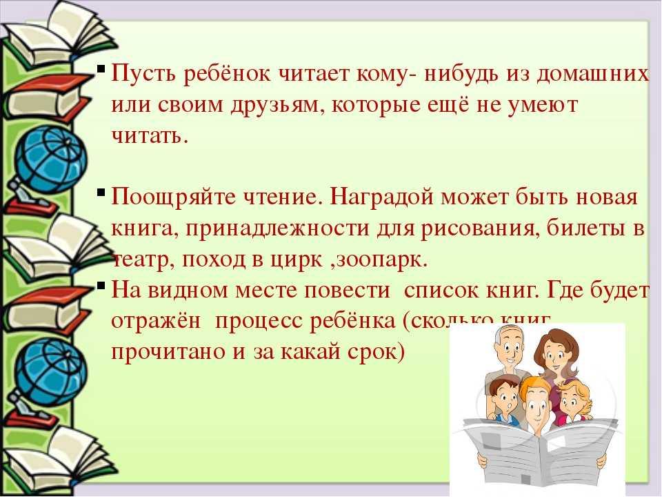 Как привить ребенку любовь к книгам и чтению