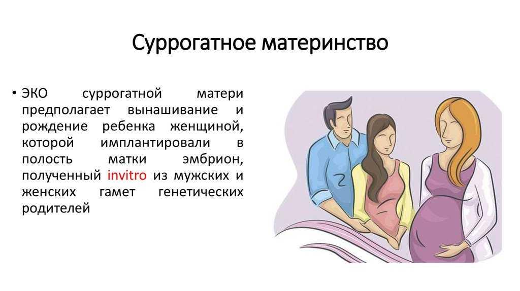 Врач рассказал, как отбирают суррогатных матерей и кто заказывает детей — российская газета