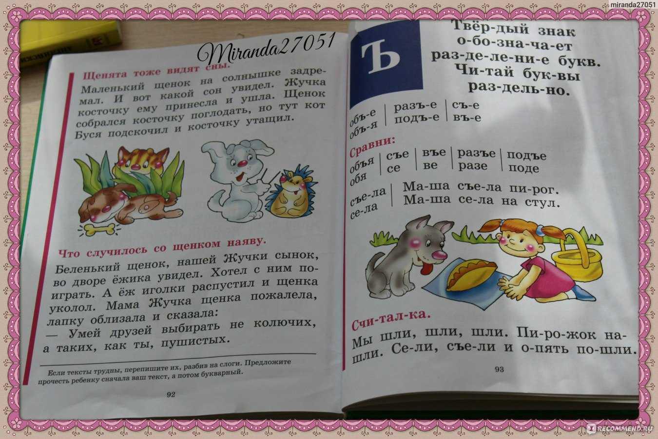 Обучаем ребенка правильно читать по слогам: упражнения и игры