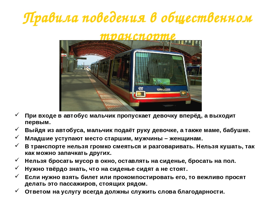 Основные правила поведения в общественном транспорте для школьников. основные правила поведения в общественном транспорте для школьников