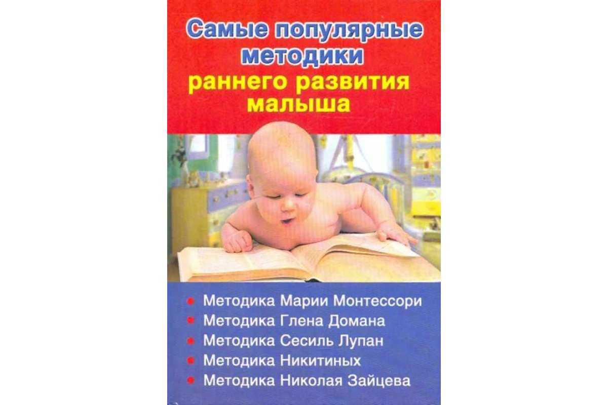 Прощай, раннее развитие! . методики раннего развития