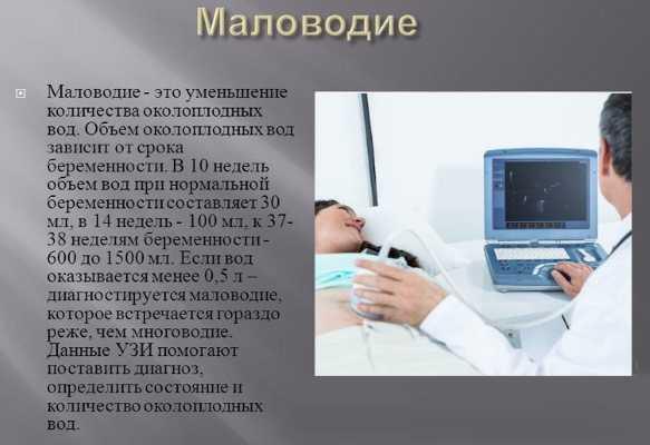 Умеренное маловодие при беременности 32 недели - советы врачей