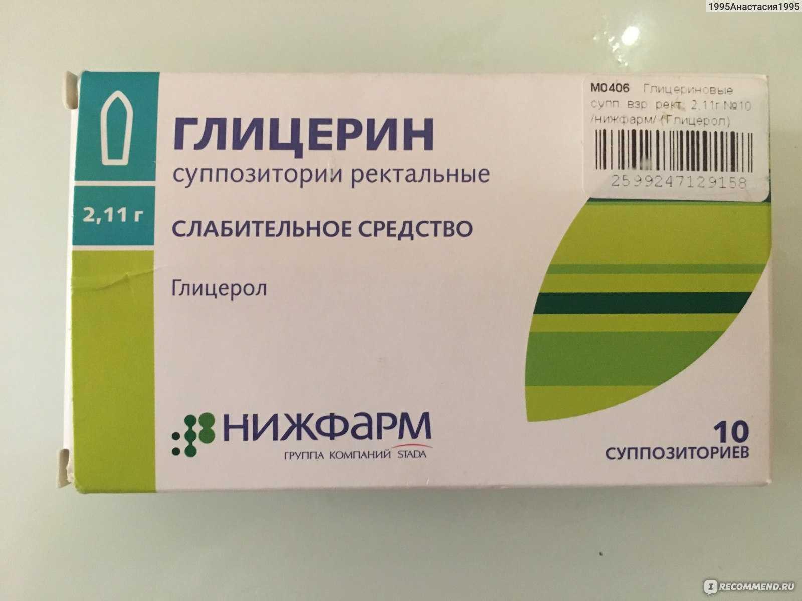 Свечи с глицерином для детей: инструкция по применению детского препарата