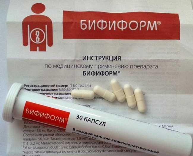 Бифиформ: инструкция по применению для детей | fok-zdorovie.ru