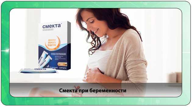 Смекта при беременности – показания к применению, побочные эффекты, влияние на развитие плода - moy-kroha.info