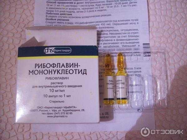 Для чего назначают рибоксин при беременности и безопасен ли этот препарат?