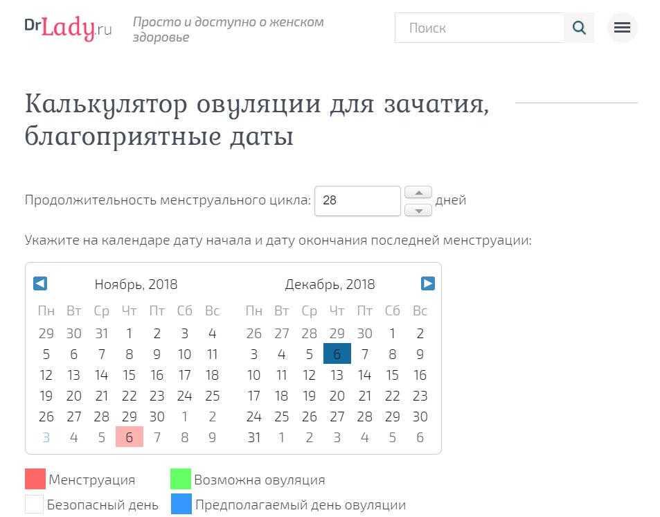 Как посчитать день овуляции для зачатия ребенка с помощью календаря и онлайн калькулятора
