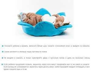Как приучить ребенка спать в кроватке – 15 советов от опытной мамы