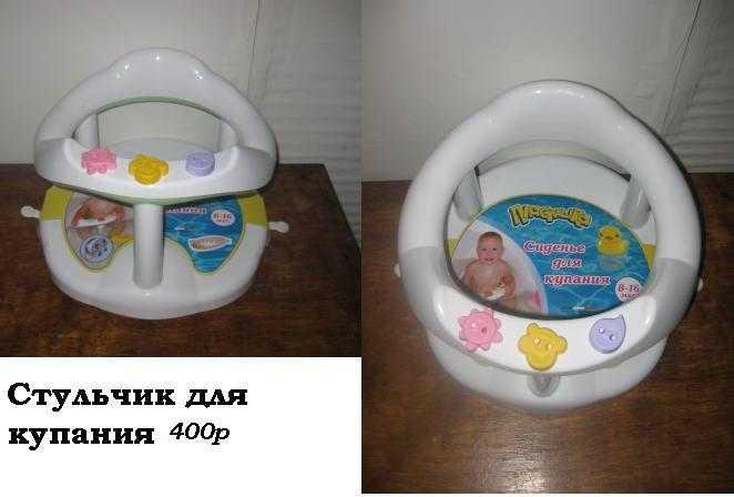 Стульчик для купания малыша в ванной, конструкция, модели, бренды