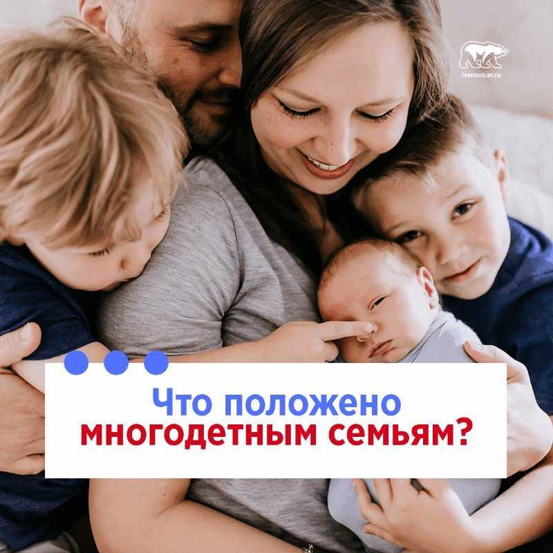 Меры социальной поддержки и льготы семьям с детьми в 2020 году