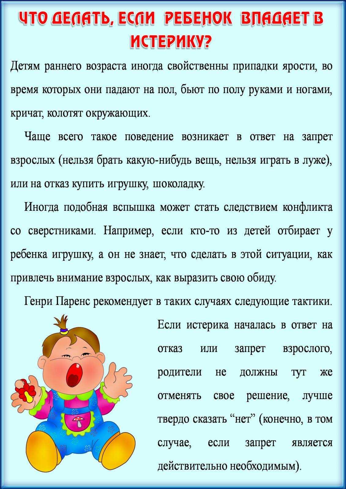 ребенок не хочет идти в детский сад советы психолога. ребенок плачет в садике: что делать? комаровский: адаптация ребенка в детском саду. советы психолога