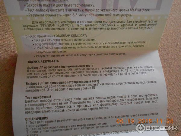 """Тест на овуляцию """"эвиплан"""": инструкция по применению при планировании беременности"""