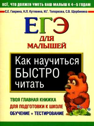 Как научить ребенка читать бегло?