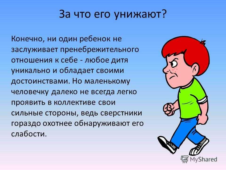 Если ребёнка обижают в школе, в садике, на улице. что делать?