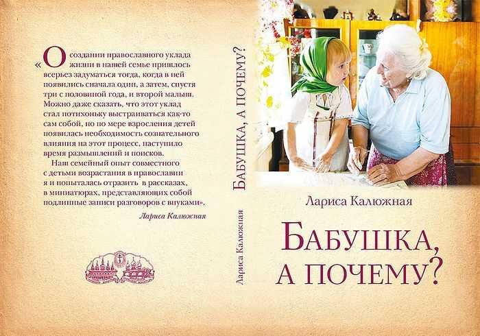 Какова роль бабушек и дедушек в воспитании внуков?