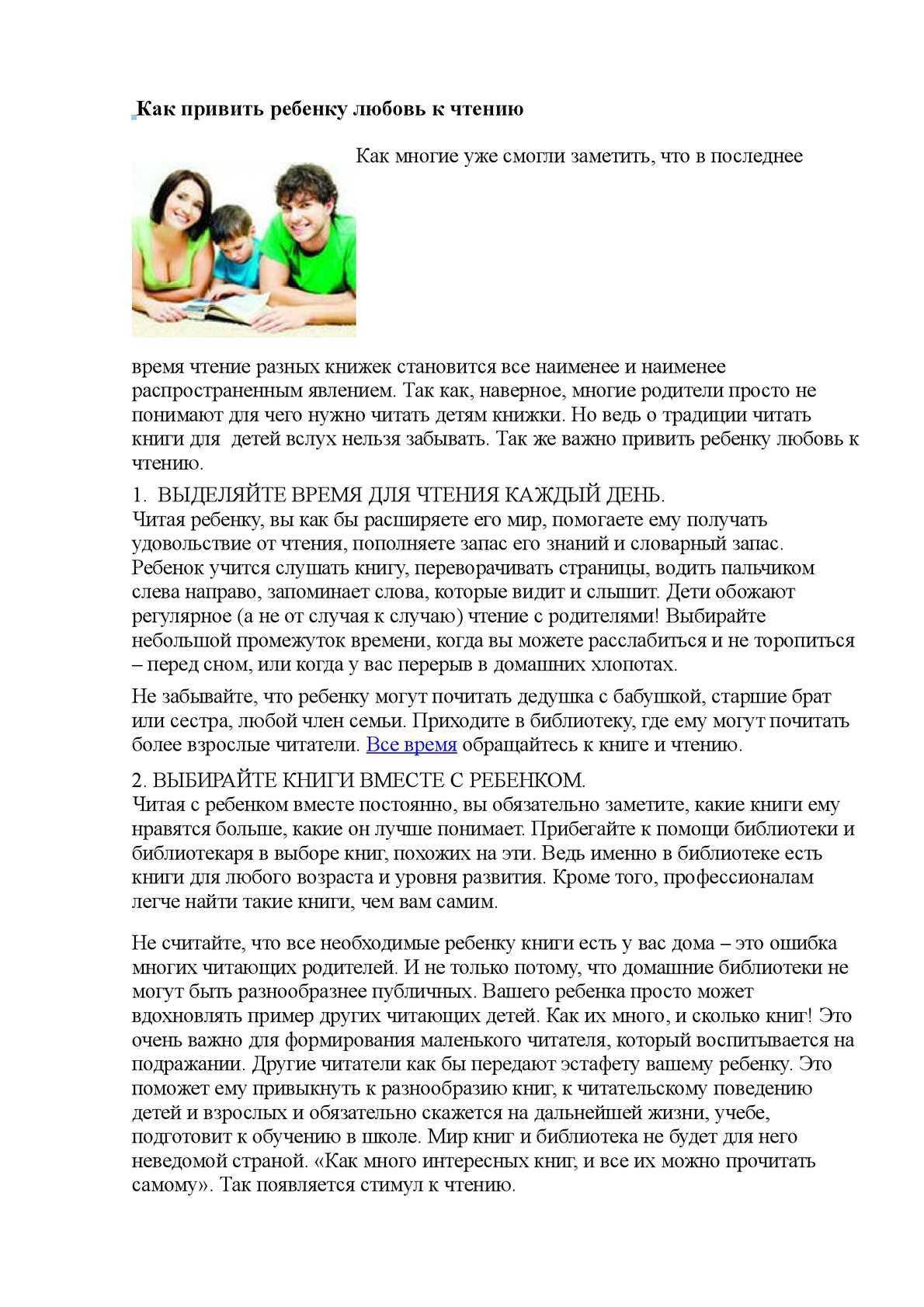 Менчикова лариса  | как привить любовь  к чтению | журнал «начальная школа» № 12/2009