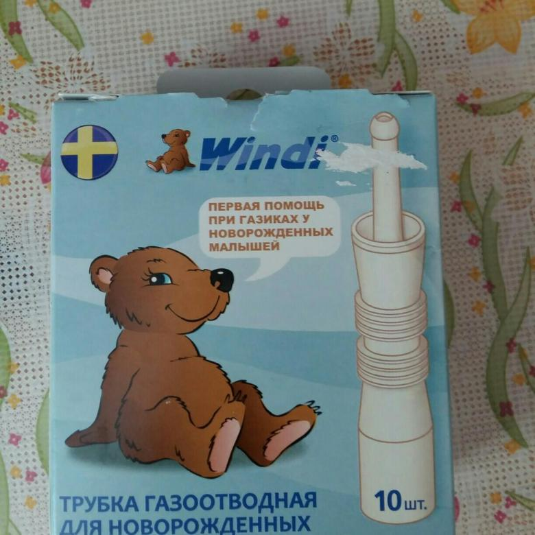 Как пользоваться газоотводной трубочкой для новорожденных