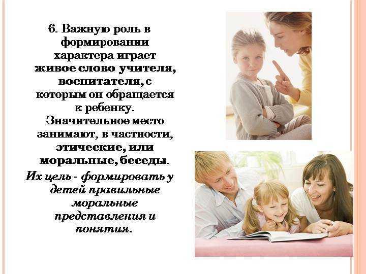 Формирование личности ребенка