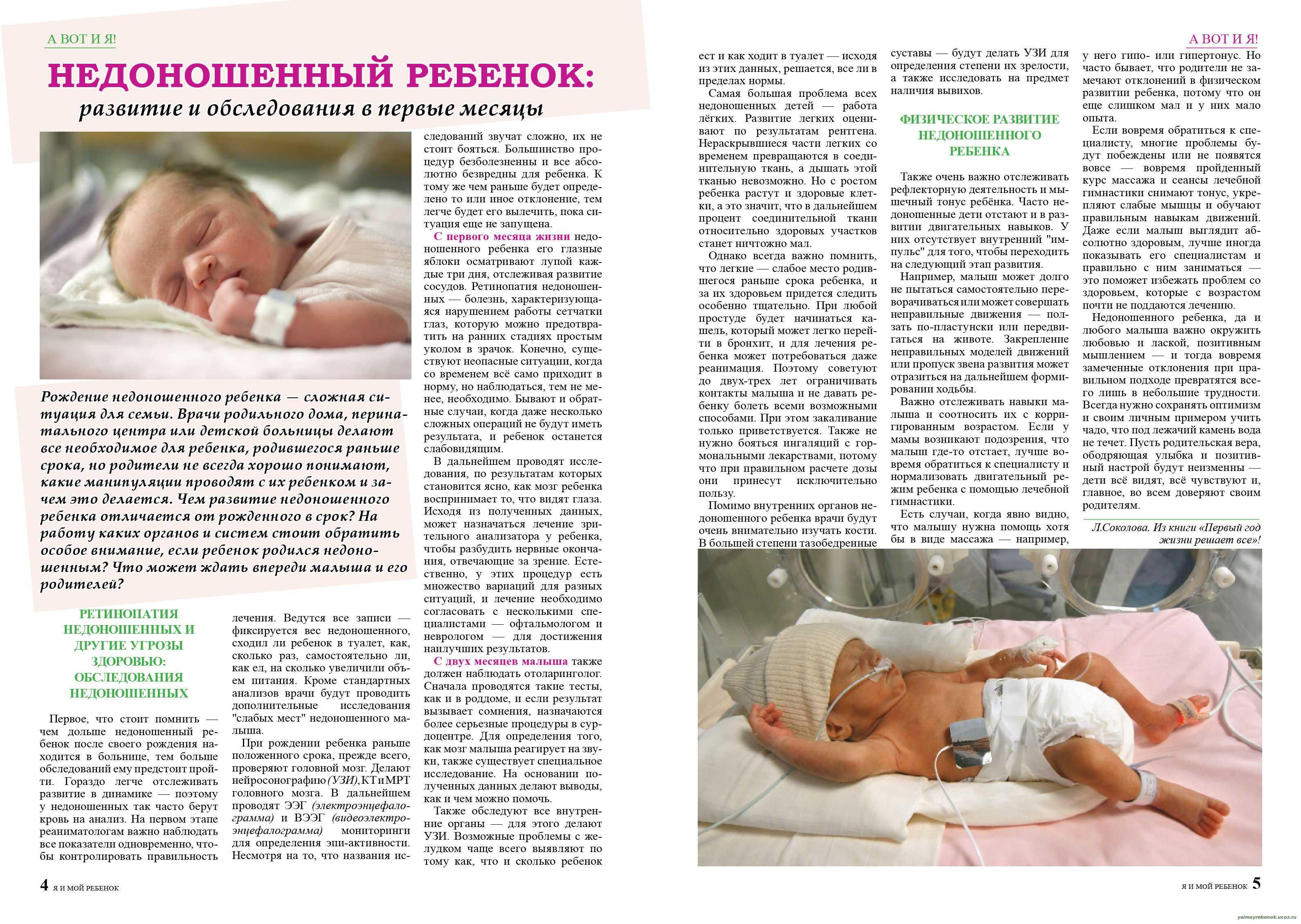 Топ-10 распространенных ошибок во время родов