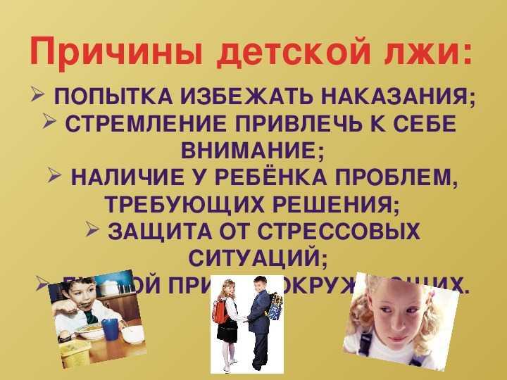 Советы психолога: что делать если ребенок врет?