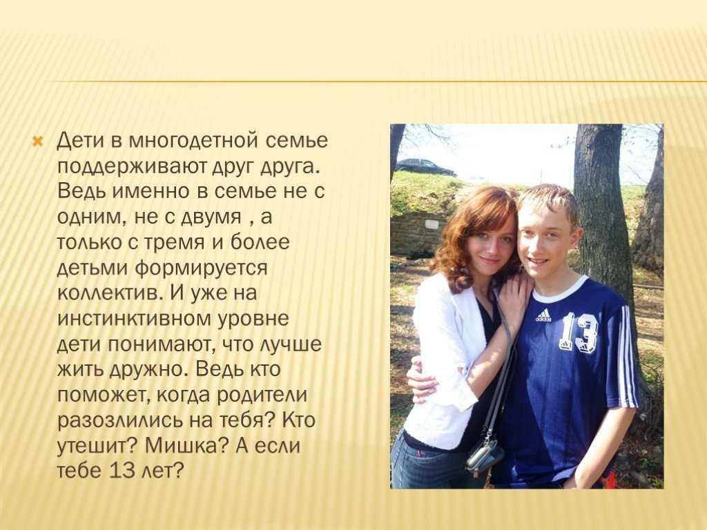 В чём плюсы и минусы многодетных семей? vovet.ru
