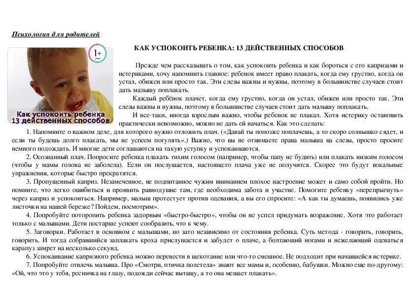 5 гениальных лайфхаков, как быстро успокоить плачущего ребенка   гнездо ?   яндекс дзен
