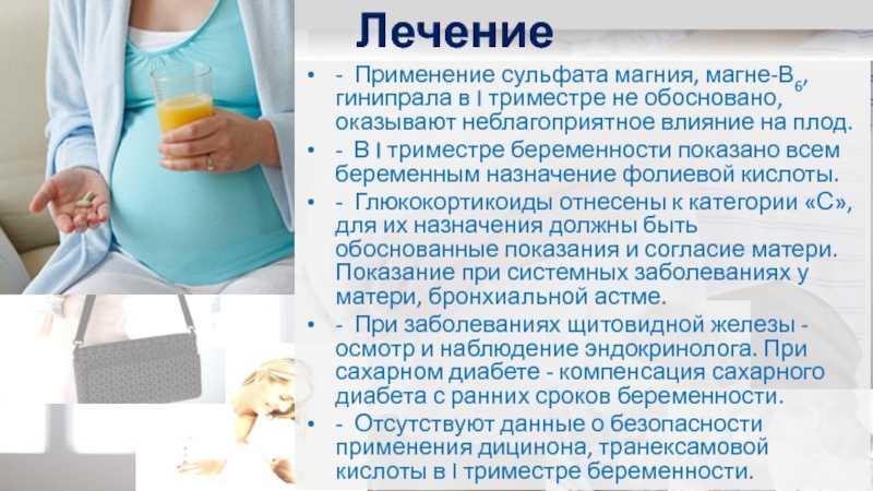 «ингалипт» при беременности: инструкция по применению