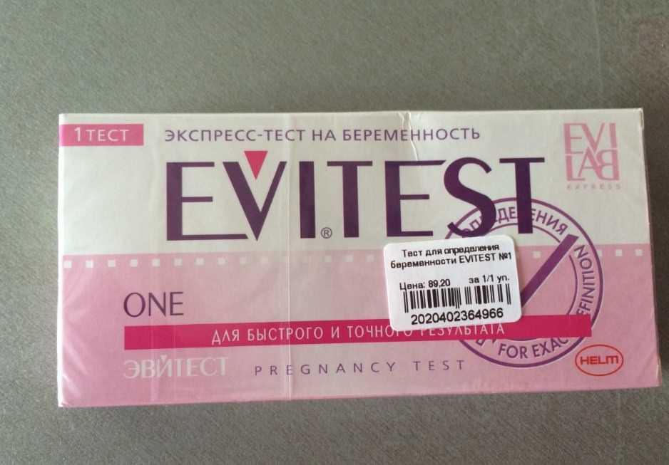 Самый чувствительный тест на беременность