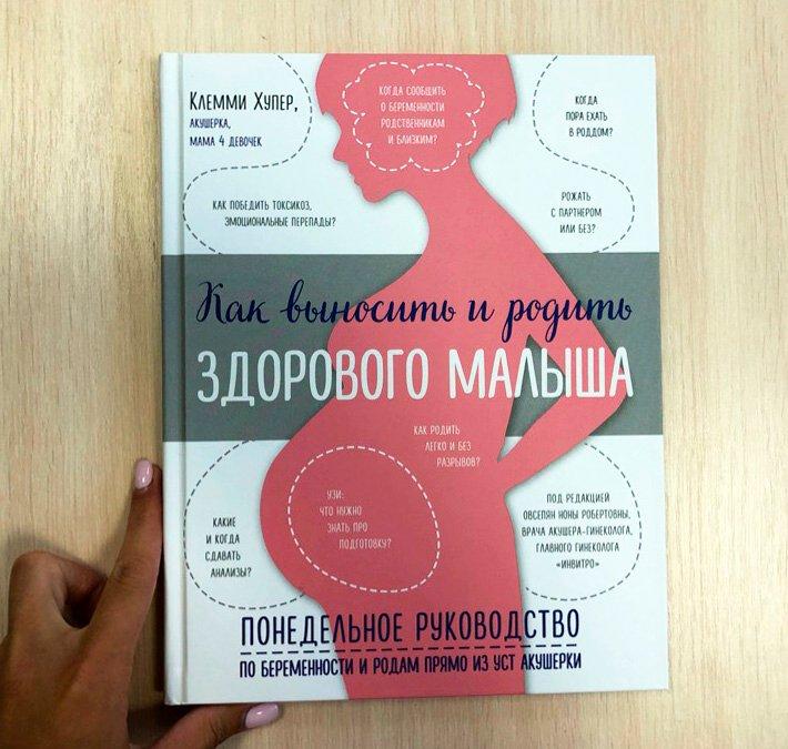 Как забеременеть: влияние диеты, анализы, партнер, витамины   vogue russia