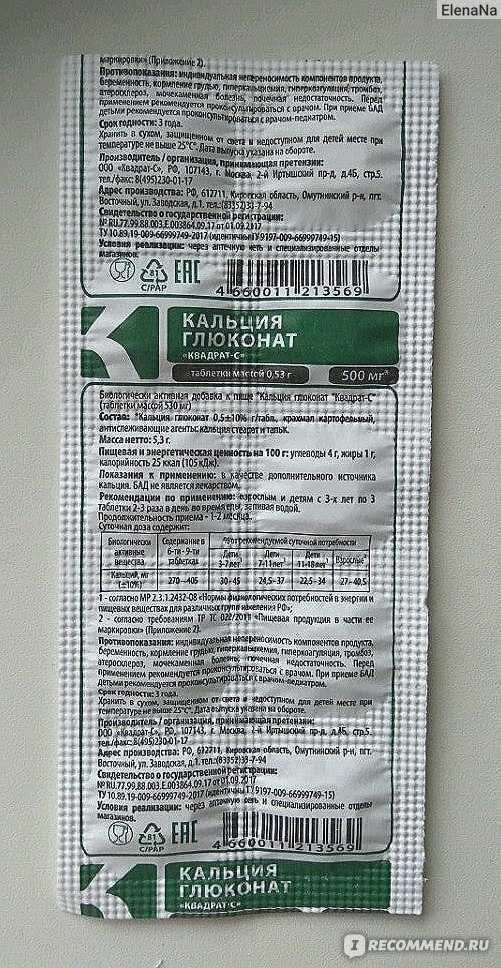 Кальций д3 при беременности и гв — выбираем препарат