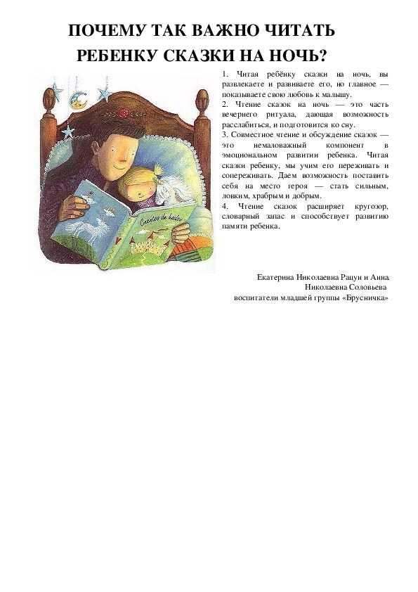 Читать сказки терапевтические