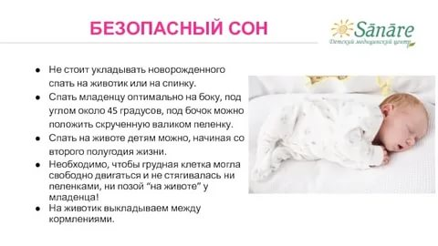С какого возраста можно спать ребенку на спине