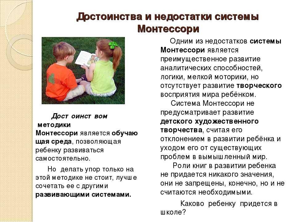 Методика марии монтессори для детей: суть метода и принципы