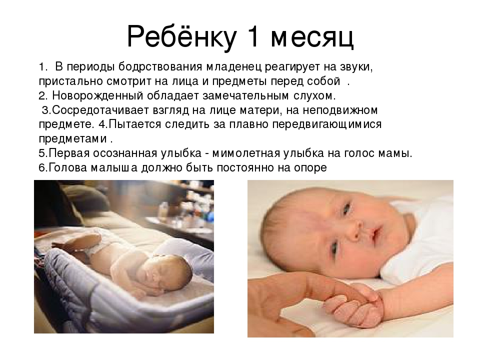 Когда новорожденный ребенок начинает видеть и слышать / mama66.ru