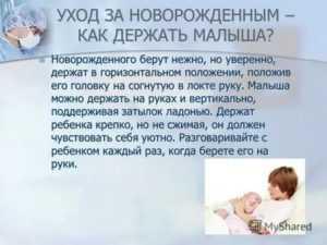 Как нужно правильно ухаживать за кожей новорожденных на лице и теле