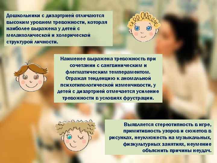 Психологические проблемы детей, ребенка: проблемы, причины, конфликты и трудности. советы и разъяснения детских врачей