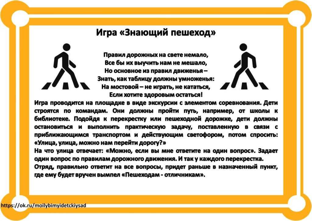 Презентация «урок-игра по правилам дорожного движения» для младших школьников. воспитателям детских садов, школьным учителям и педагогам - маам.ру