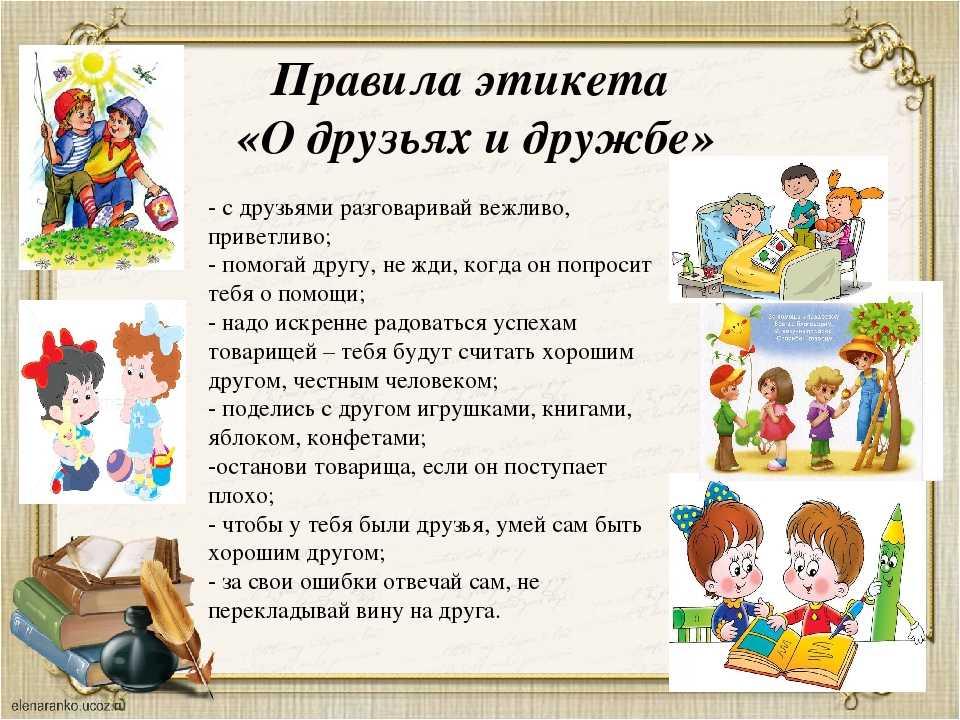 Правила поведения в школе для начальных классов :: businessman.ru