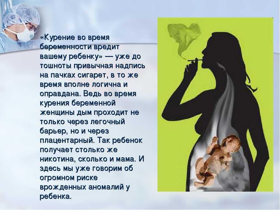 Влияние никотина на плод, что происходит с ребенком во время курения