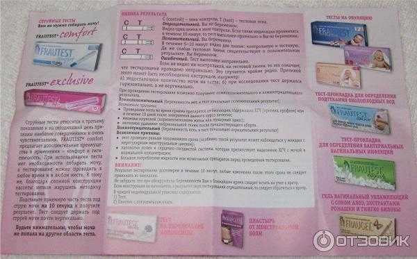 «фраутест»: виды тестов на беременность, инструкция по применению, чувствительность, отзывы, фото
