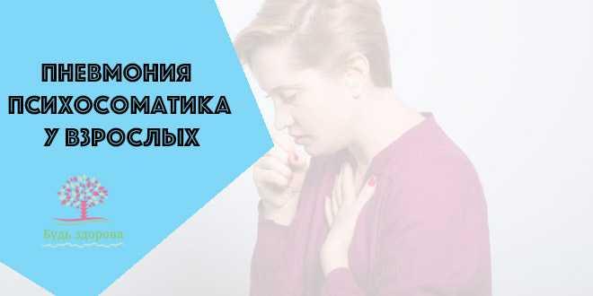 Психосоматика: болезни лёгких по луизе хей