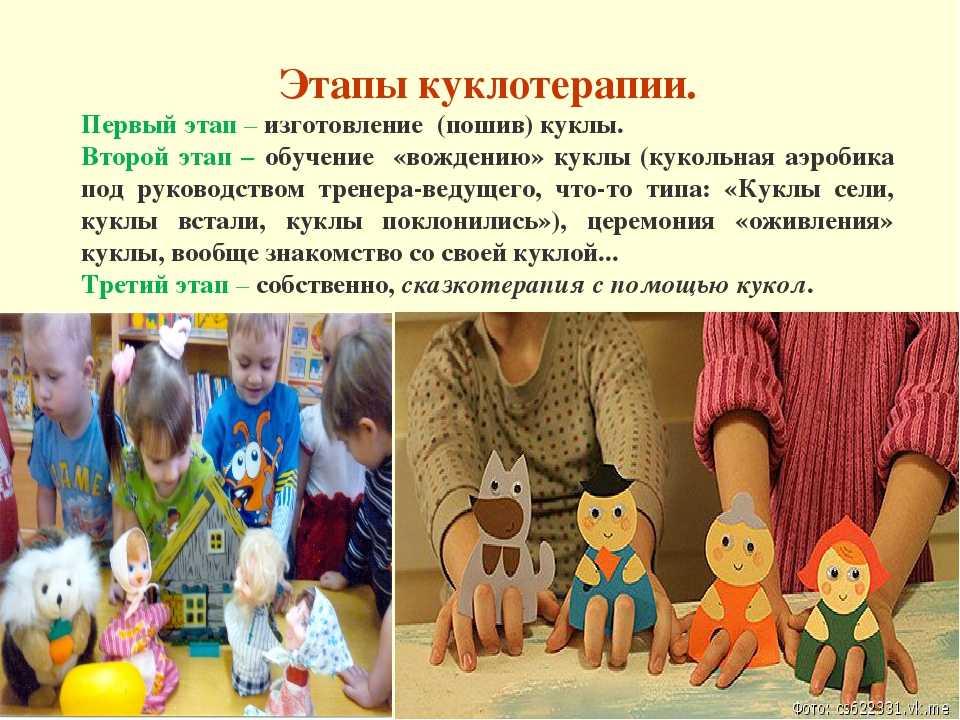 Куклотерапия — куклы спешат на помощь
